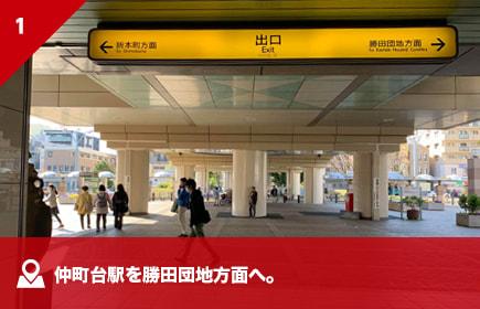 仲町台駅を勝田団地方面へ。