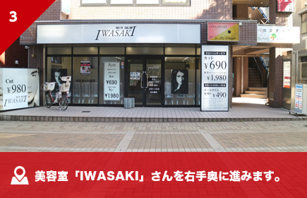 美容室「IWASAKI」右手奥に進みます。