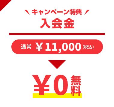 キャンペーン特典 入会金が通常10,000円→無料