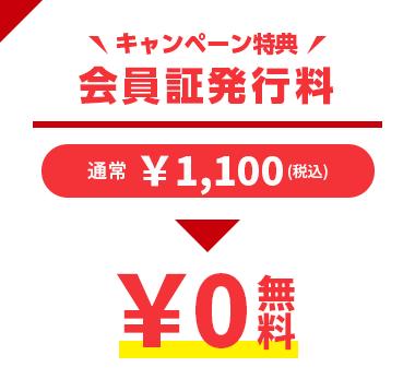 キャンペーン特典 会員証発行料が通常1,000円→無料