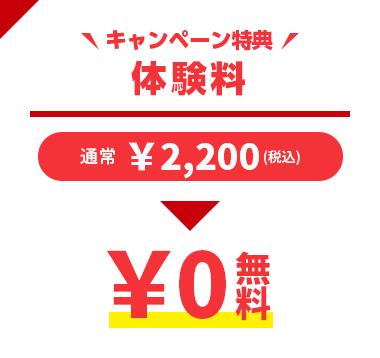 キャンペーン特典 体験料が通常2,000円→無料
