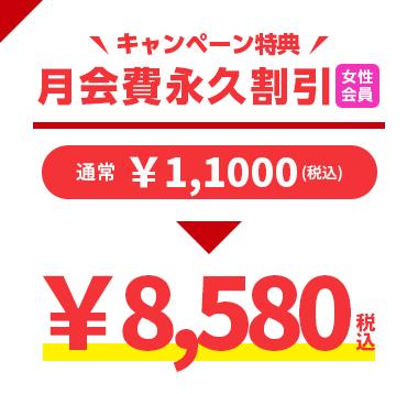 キャンペーン特典 女性会員月会費永久割引 月会費¥9,000が¥6,800(税別)
