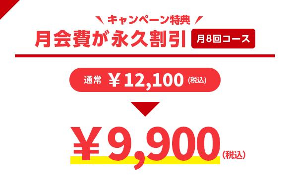 キャンペーン特典 月8会員の月会費が永久割引 通常12,100円→9,900円