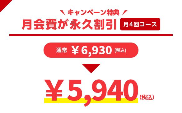 キャンペーン特典 月4会員の月会費が永久割引 通常6,930円→5,940円